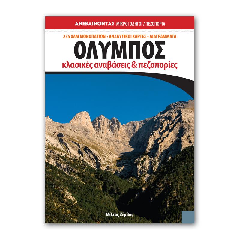 olympos anevenontas guide