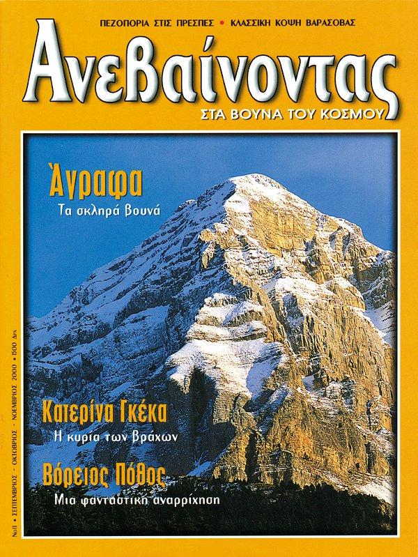 Α_τεύχος Νο11