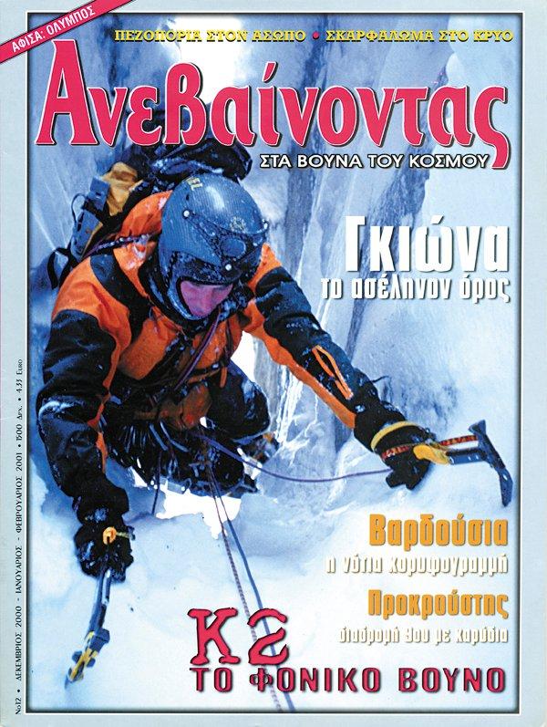 Α_τεύχος Νο12