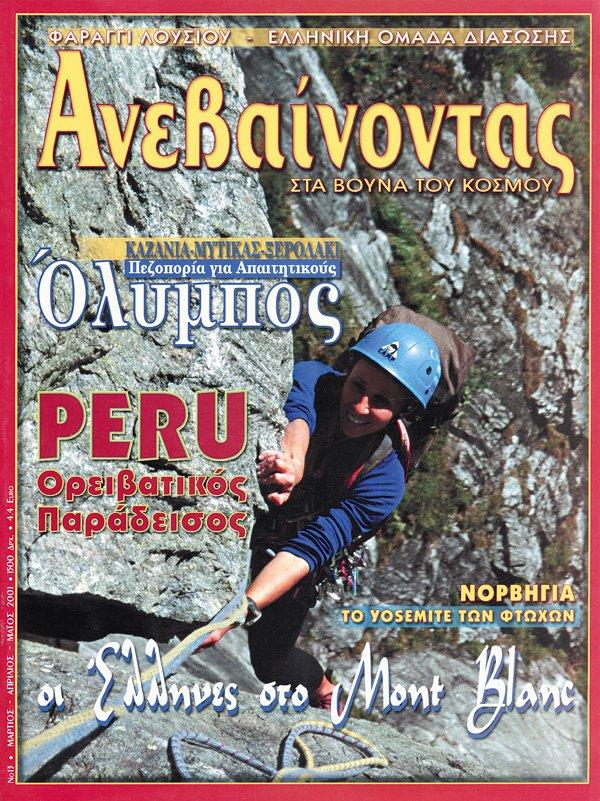 Α_τεύχος Νο13