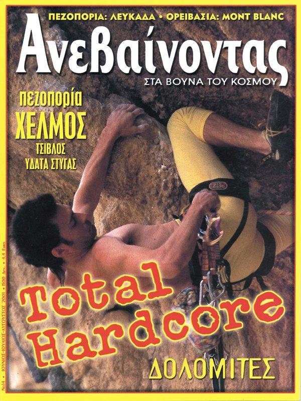 Α_τεύχος Νο14