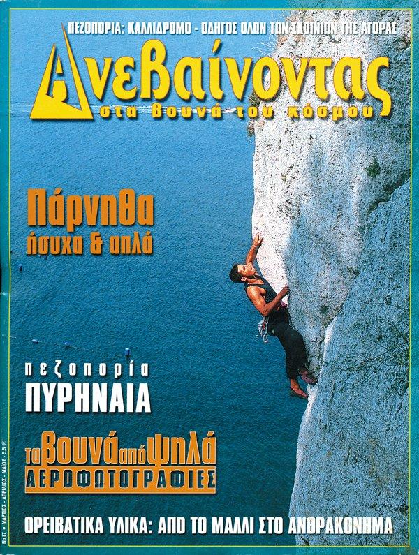 Α_τεύχος Νο17