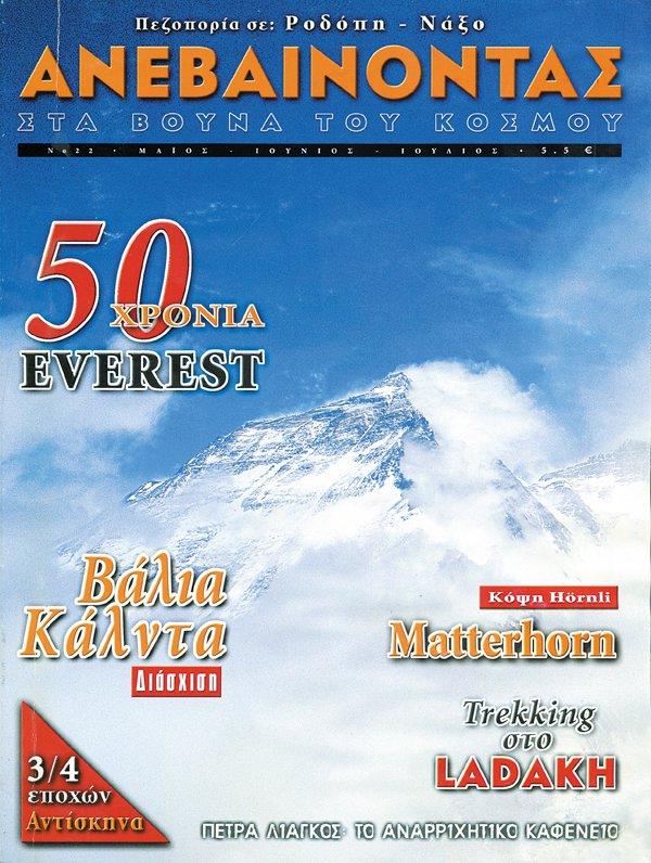 Α_τεύχος Νο22