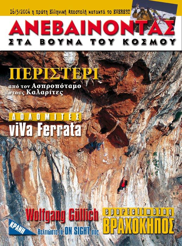 Α_τεύχος Νο26