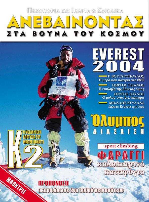 Α_τεύχος Νο27