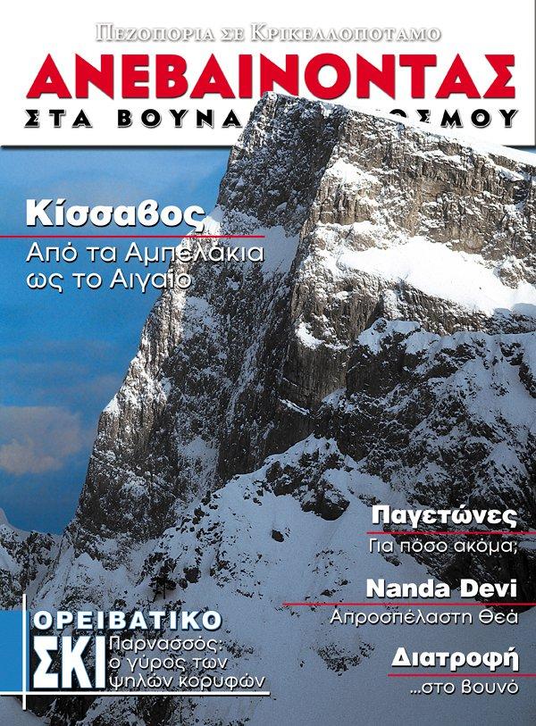 Α_τεύχος Νο30