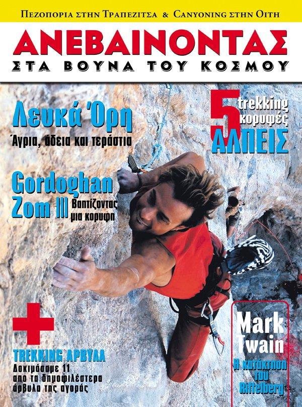 Α_τεύχος Νο32