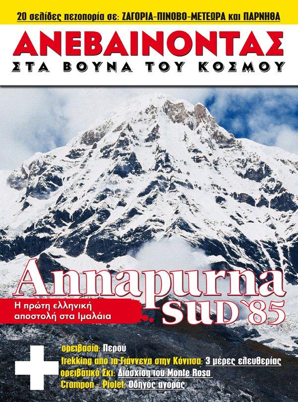 Α_τεύχος Νο34