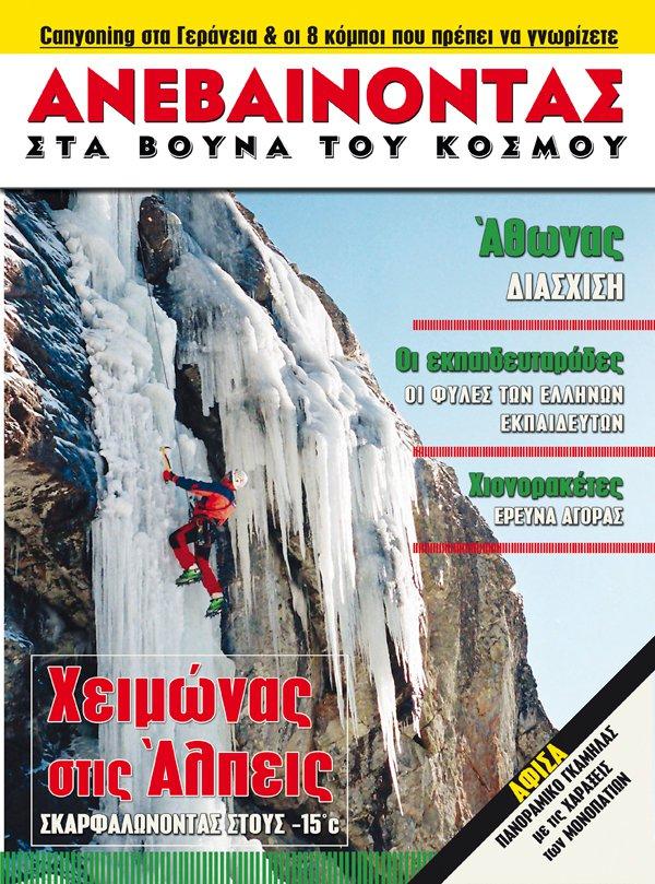 Α_τεύχος Νο35