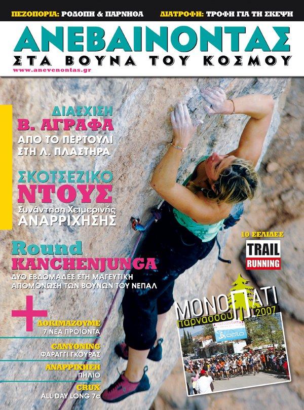 Α_τεύχος Νο41