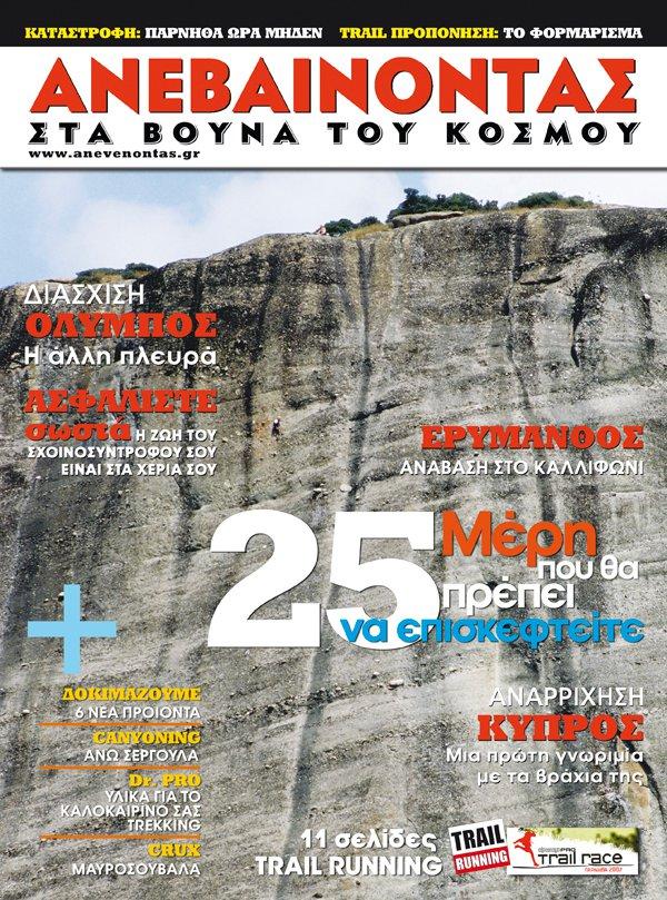 Α_τεύχος Νο42