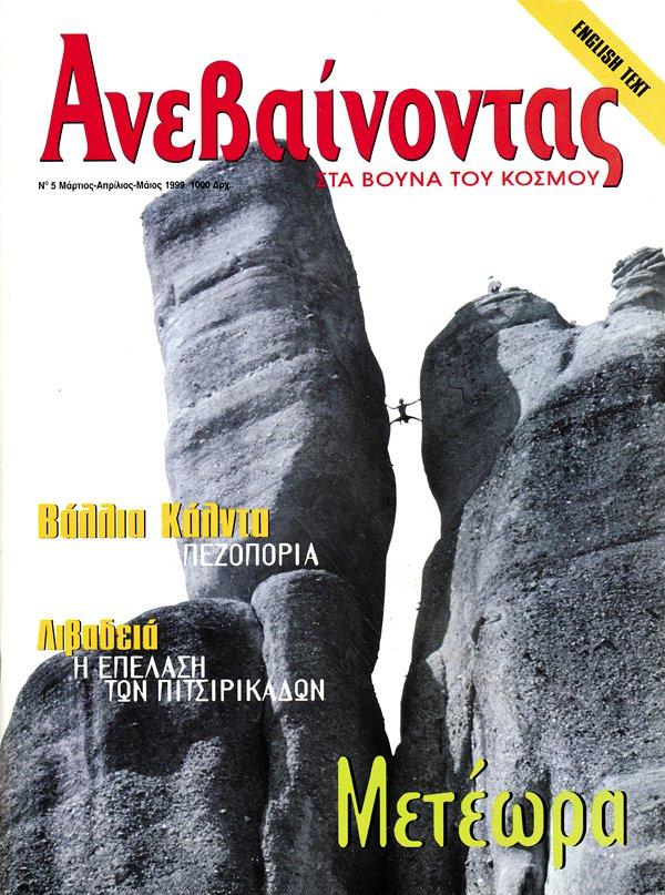 Α_τεύχος Νο5