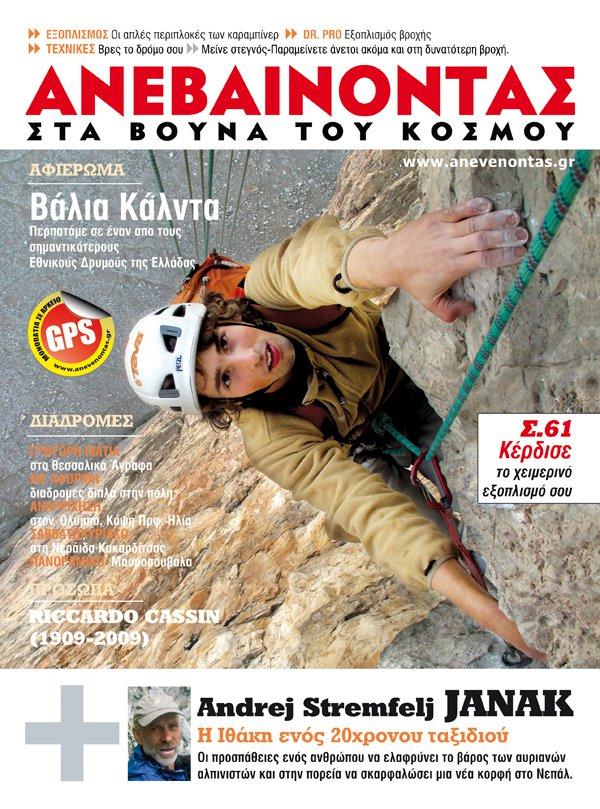 Α_τεύχος Νο52