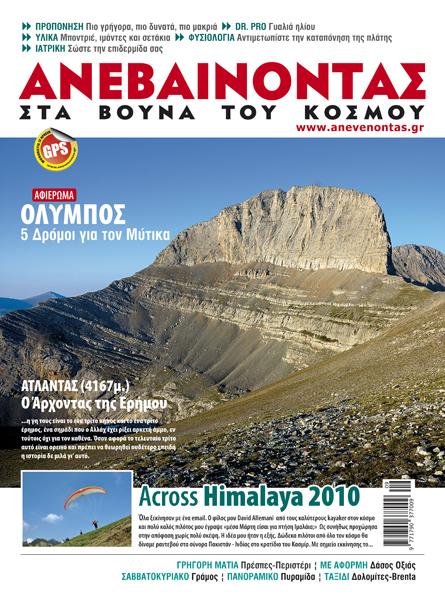 Α_τεύχος Νο57