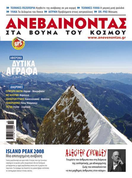 Α_τεύχος Νο58