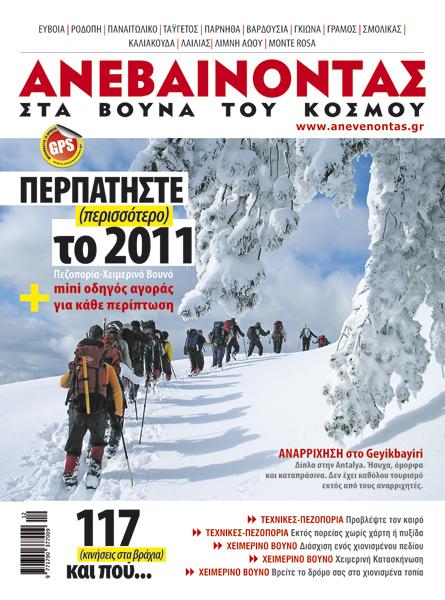 Α_τεύχος Νο59