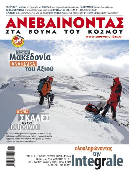 Α_τεύχος Νο60