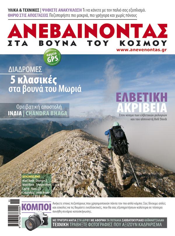 Α_τεύχος Νο63