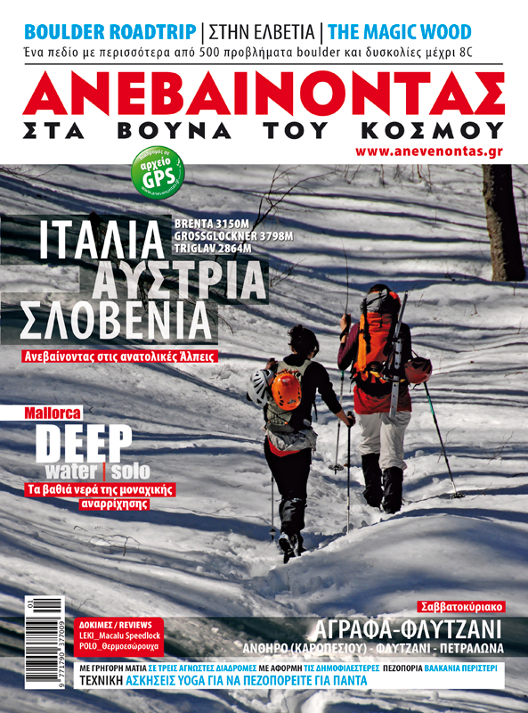 Α_τεύχος Νο64
