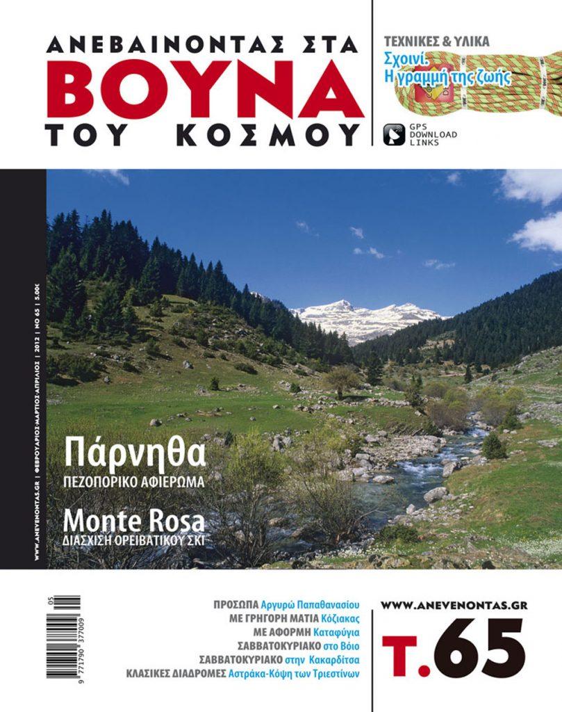 Α_τεύχος Νο65