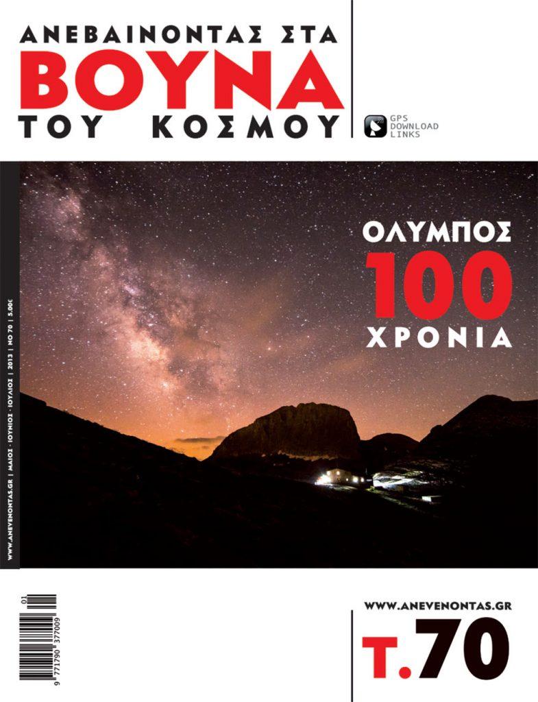 Α_τεύχος Νο70