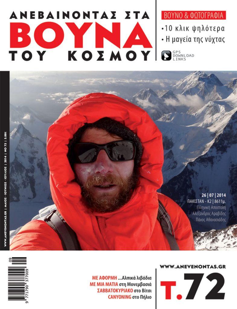 Α_τεύχος Νο72