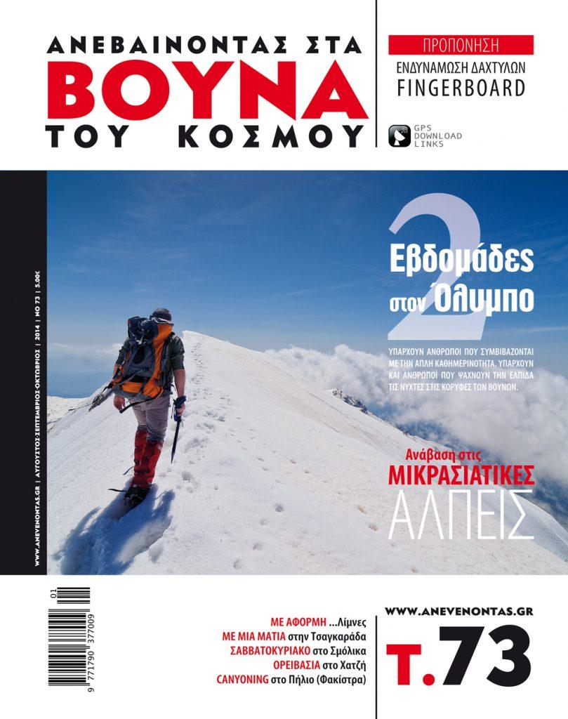 Α_τεύχος Νο73