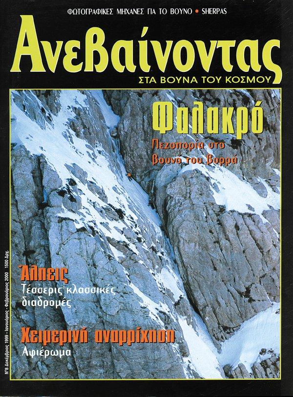 Α_τεύχος Νο8