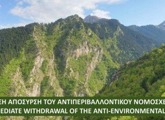 na-aposyrthei-to-antiperivalontiko-ns-eksygxronismos-perivallontikhs-nomothesias