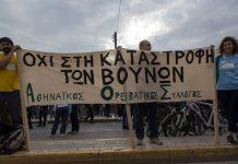 syntagma nomosxedio