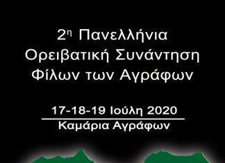 panellhnia oreivatikh synanthsh sta agrafa 17-19/7/2020