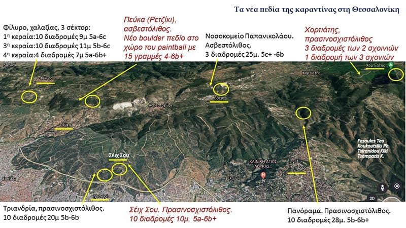 thessalonikh climbing sectors